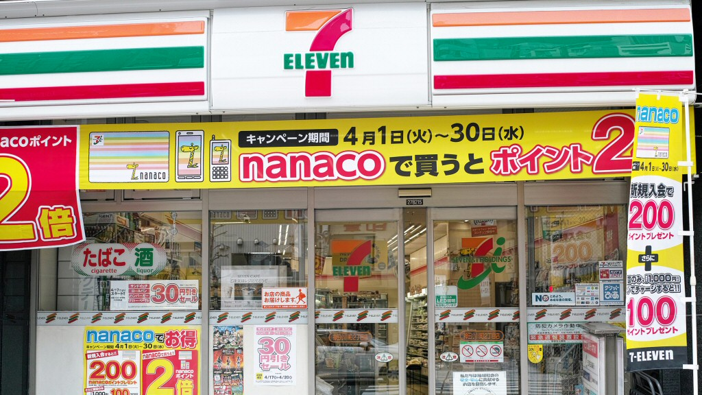 We're not in Kansas anymore, although they do have 7-11's in Kansas too.